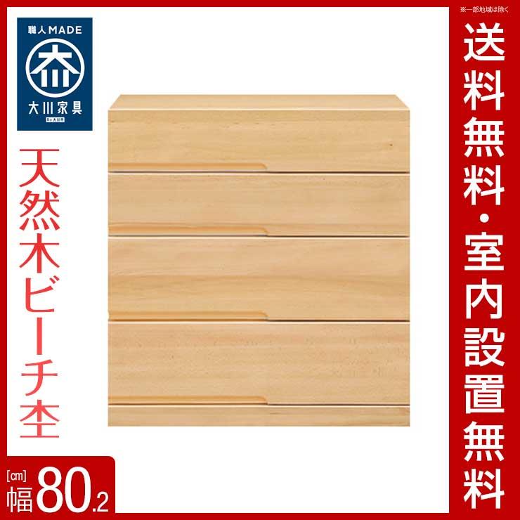 送料無料 設置無料 日本製 カラーアクセントがかわいい天然木ビーチ材のリビングチェスト リジット ロータイプ 幅80.2cm 4段 取っ手オレンジ チェスト 箪笥 洋服たんす クローゼット ロッカー タンス 洋服収納