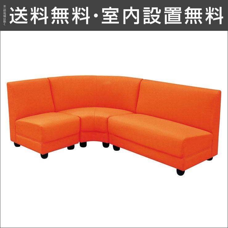 送料無料 設置無料 完成品 輸入品 リビングにも応接室にもシンプルで使いやすいコーナーソファ システムA (4P) オレンジ4P sofa チェア レザー 応接 リビング コーナーソファ
