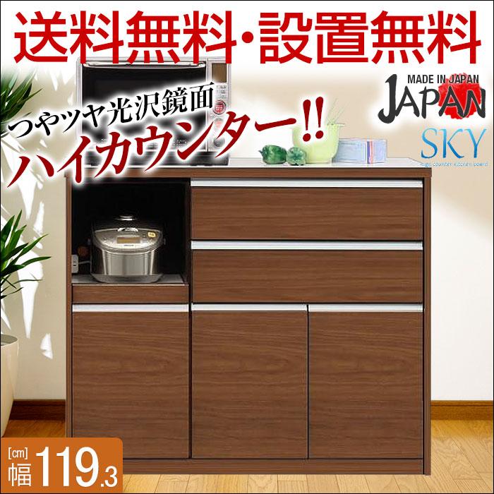 送料無料 設置無料 日本製 キッチンハイカウンター スカイ 幅119.3cm ウォールナット柄 完成品 キッチンカウンター ハイタイプ 食器棚