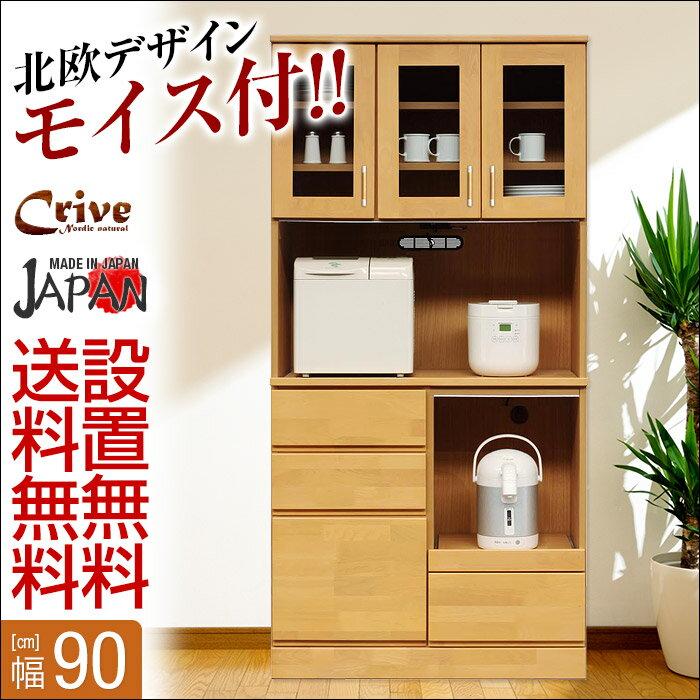 激安人気新品 設置無料 送料無料 日本製 クライヴ 幅90cm レンジ台 ナチュラル 完成品 レンジラック 木製 国内製 レンジ棚