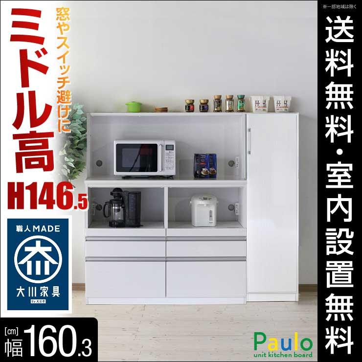 365日返品保証 送料無料 設置無料 完成品 日本製 家電が使いやすいハイカウンター&大容量収納食器棚 パウロ 幅160cmミドルタイプ 右開き ホワイト レンジ台 カップボード レンジボード ダイニングボード 収納 キッチンボード