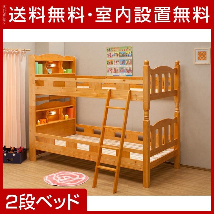 送料無料 設置無料 輸入品 ダイブ 2段ベッド ライトブラウン 2段 フレームのみ 木製 照明 宮付 ベッド 寝台 2段ベッド 棚付き