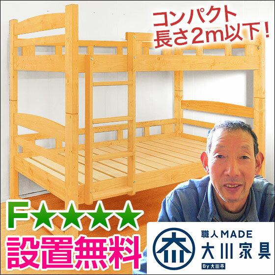 送料無料 設置無料 日本製 化学物質を一切使わない体に優しい二段ベッド ミニ 長さ189cm 二段ベッド 2段ベッド