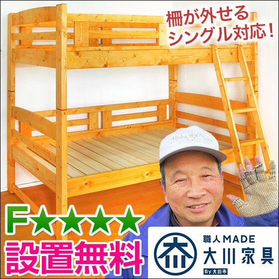 送料無料 設置無料 日本製 柵が取り外しできるオーガニックな国産二段ベッド アース 長さ205cm 二段ベッド 2段ベッド