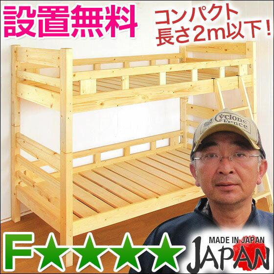 送料無料 設置無料 日本製 北欧パイン材を蜜ろうで優しく仕上げた国産二段ベッド セレネ 長さ189cm 二段ベッド 2段ベッド