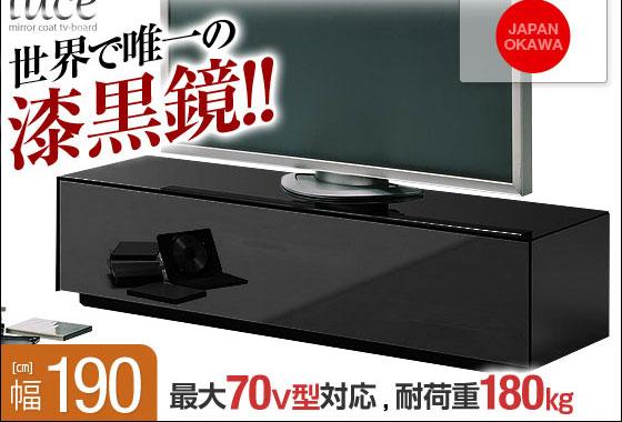 送料無料 設置無料 日本製 カッコ良すぎてゴメンナサイ!漆黒の総ガラステレビ台 ルーチェ 幅190cm ブラック 完成品 サイズ・色・素材・内部の変更もOK テレビ台