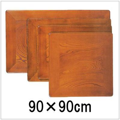 こたつ天板 こたつ板 片面こたつ天板 90×90ケヤキ 約5.5kg 日本製 天板厚:4cm コタツ天板 炬燵 ちゃぶ台 こたつ正方形 木製