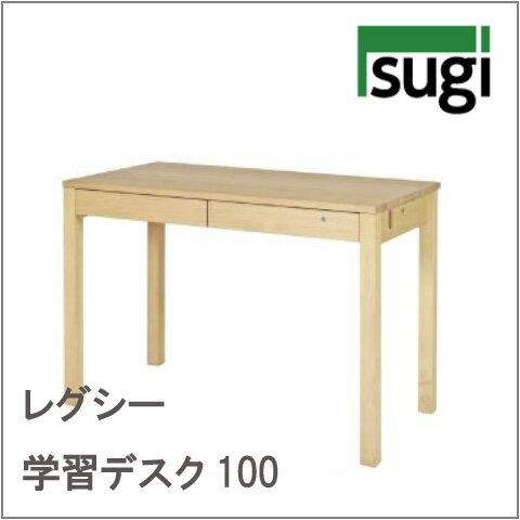 【杉工場】アルダー材デスク レグシー 100cm 日本製