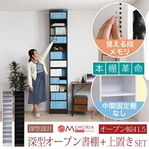ブックシェルフ 本棚 本収納 壁面収納 オープンシェルフ 棚板が1cmピッチで可動する 深型オープン幅41.5 上置きセット