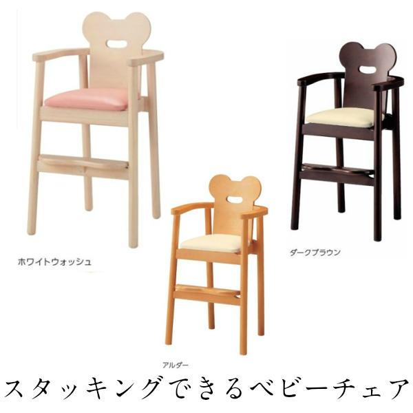 子供いす 子供椅子 ベビーチェア キッズチェア こどもいす ベビー椅子ハイチェア 木製 ダイニング ダイニングチェアー食堂用 スタッキング 重ねる レストラン 完成品 既製品