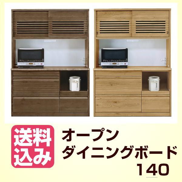 【幅140cm】食器棚 オープンダイニング オープン食器 しょっきだな キッチン収納 食器収納 電化収納 モイス付き スチームレンジ対応