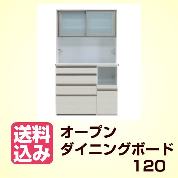 【幅120cm】オープン食器 オープンボード キッチンボード キッチン収納 白木目 開梱設置無料