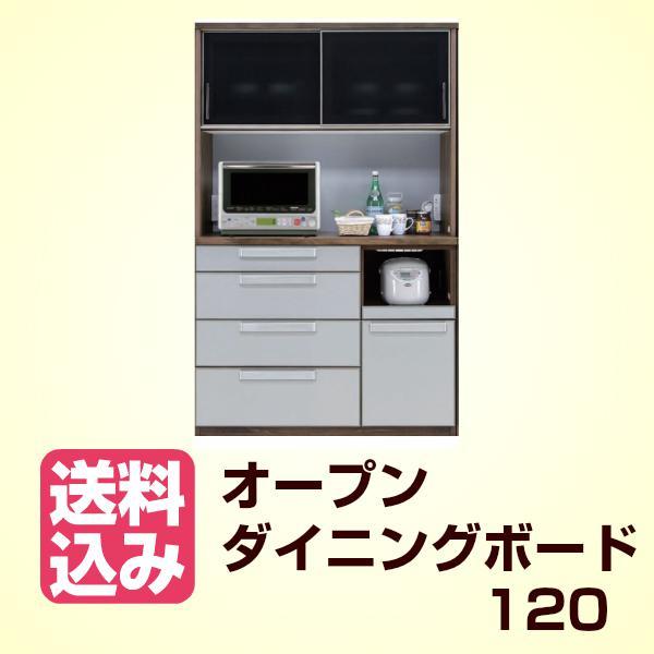 【幅120cm】オープン食器 オープンボード キッチンボード キッチン収納 シルバー開梱設置無料