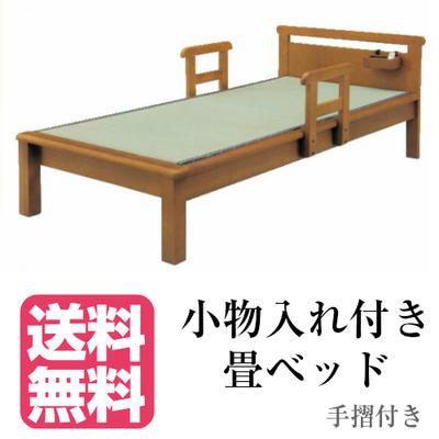 畳ベッド ベッド 木製 たたみベッド シングルベッド超お買い得! 畳ベッド 手すり付 シングルベッド タタミベッド たたみベッド 木製