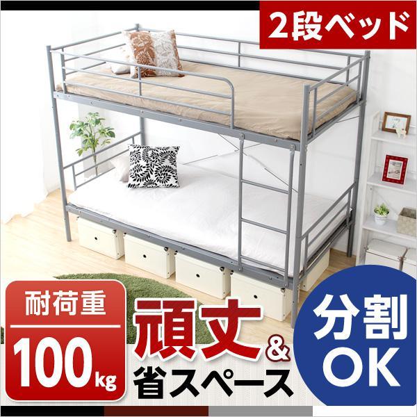 パイプ二段ベッド パイプベッド 2段ベッド アイアンベッド 寝室 プライベート シングルベッド