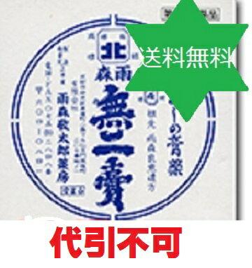 【第2類医薬品】無二膏 30gx12 送込・代引不可・雨森無二膏漢方