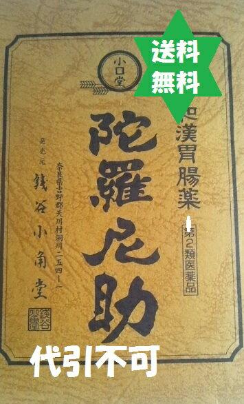 大峰山陀羅尼助 板10枚【第3類医薬品】送込・代引不可・漢方・安価