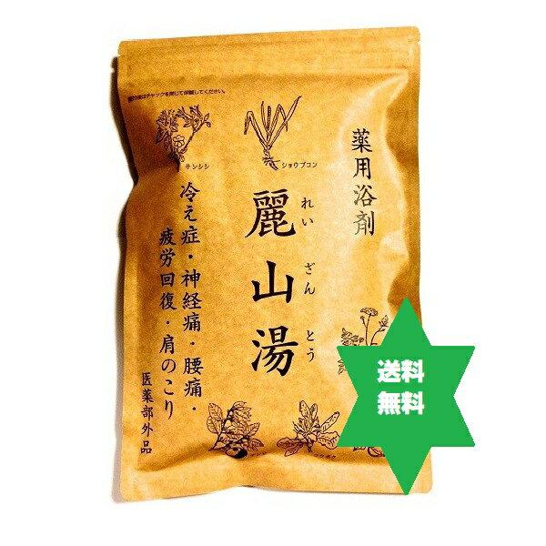 麗山湯 30g×5×10個【医薬部外品】漢方・安価