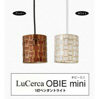 ELUX(エルックス) Lu Cerca(ルチェルカ) OBIE mini(オビーミニ) 1灯ペンダントライト