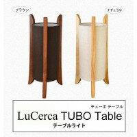 ELUX(エルックス) Lu Cerca(ルチェルカ) TUBO Table(チューボテーブル) テーブルライト