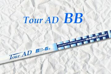 GraphiteDesignグラファイトデザインTourAD BB