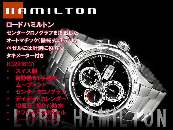 ハミルトン HAMILTON ロードハミルトン HAMILTON H32816131 メンズ 腕時計 ネコポス不可【あす楽】