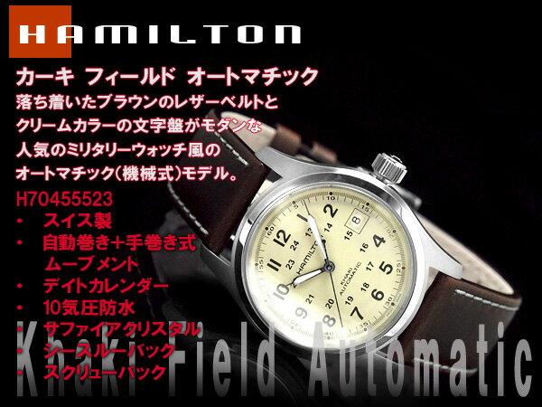 ハミルトン HAMILTON カーキ フィールド オート H70455523 腕時計 ネコポス不可【あす楽】