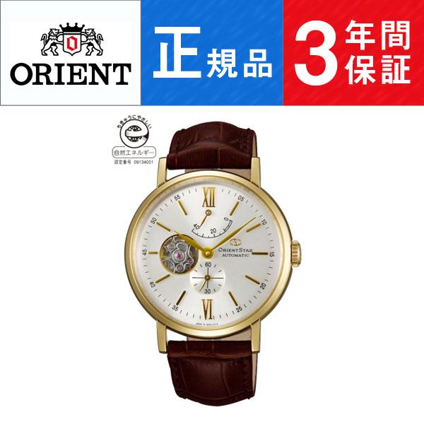【Orient】オリエント オリエントスター クラッシック セミスケルトン Orient Star  自動巻 手巻き付 メンズ 腕時計 ホワイト文字盤 ブラウン WZ0141DK