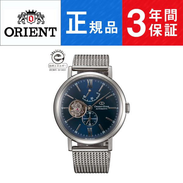 【Orient】オリエント オリエントスター クラッシック セミスケルトン Orient Star  自動巻 手巻き付 メンズ 腕時計 ネイビー文字盤 シルバー WZ0151DK