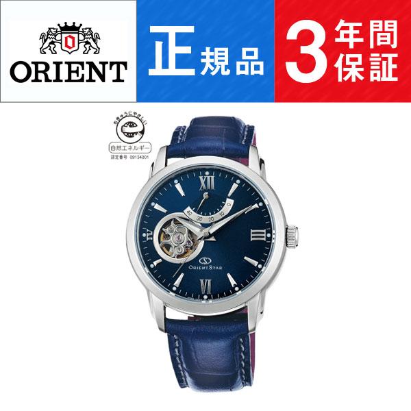 【Orient】オリエント オリエントスター セミスケルトン Orient Star  自動巻 手巻き付 メンズ 腕時計 ブルー文字盤 ブルー WZ0231DA