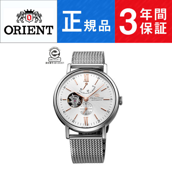 【Orient】オリエント オリエントスター クラッシック セミスケルトン Orient Star 日本製 自動巻 手巻き付 メンズ 腕時計 シルバー文字盤 シルバー WZ0311DK