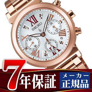 【SEIKO LUKIA】セイコー ルキア ソーラー 腕時計 レディース 綾瀬はるかイメージキャラクター ホワイトダイアル SSVS026