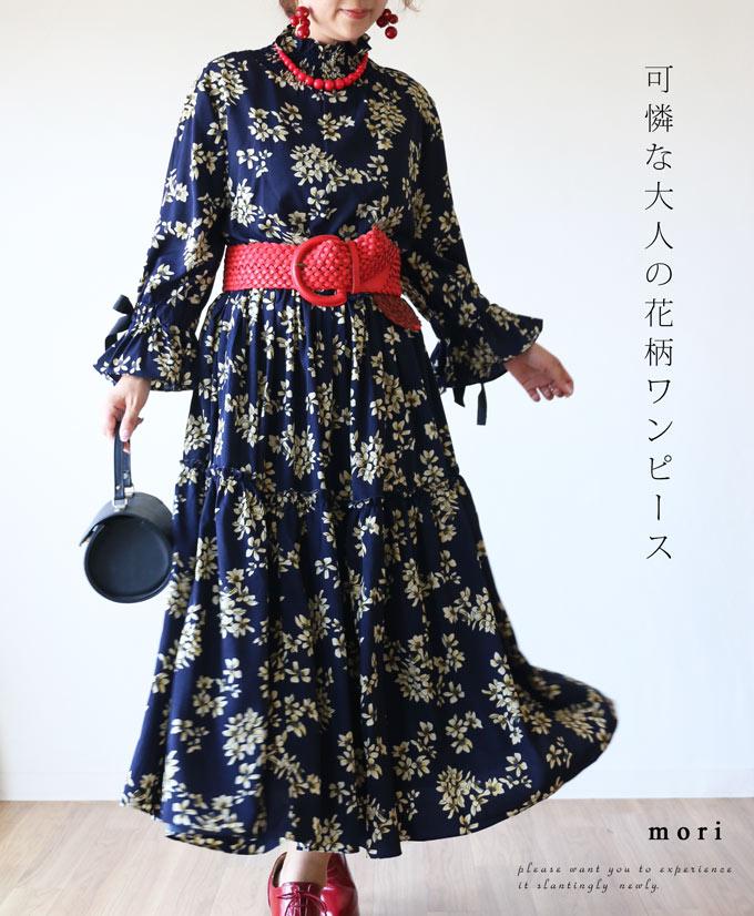 「mori」可憐な大人の花柄ワンピース9月15日22時販売新作