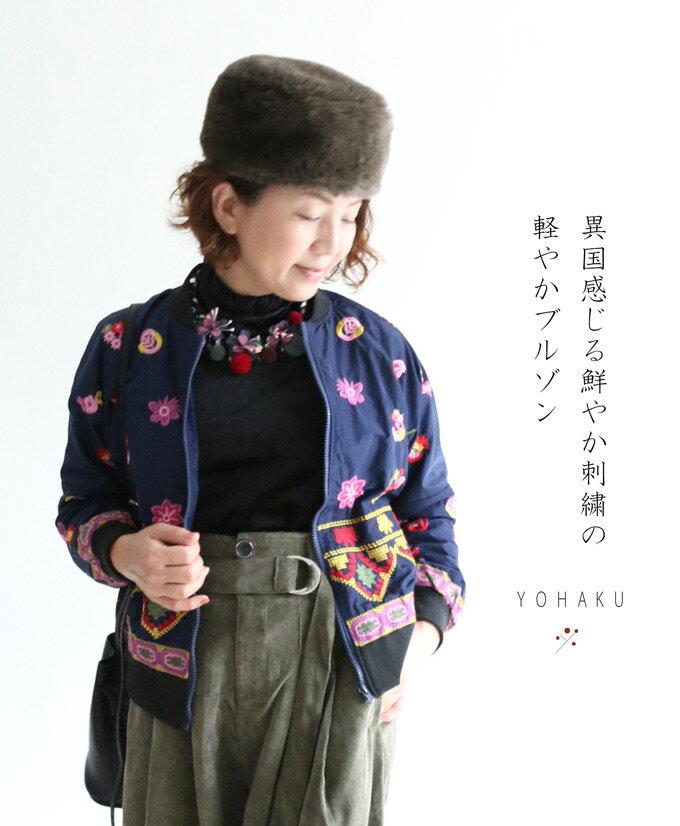 「YOHAKU」異国感じる鮮やか刺繍の軽やかブルゾン11月2日22時販売新作