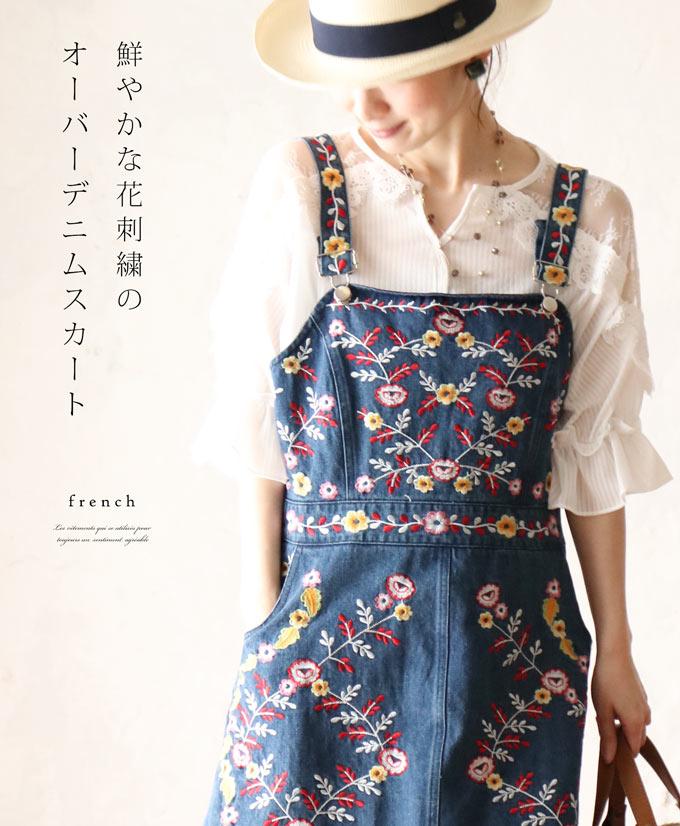 9/22 22時から 残りわずか*「french」鮮やかな花刺繍のオーバーデニムスカート