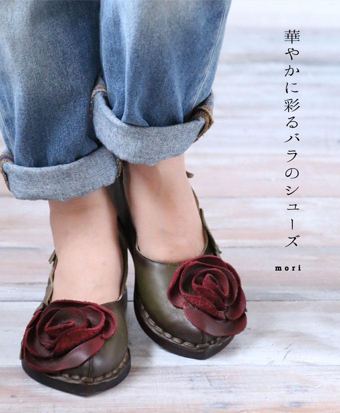 8/4 22時から 残りわずか*(グリーン×ワインレッド)「mori」華やかに彩るバラのシューズ/靴