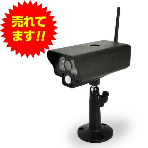 増設カメラIP54 CMS-C70【代引不可】【送料無料(一部地域除く)】