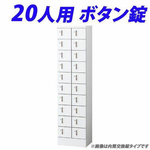 小物入ロッカー 2列10段(20人用)ボタン錠タイプ KLKW-20-B【代引不可】【送料無料(一部地域除く)】