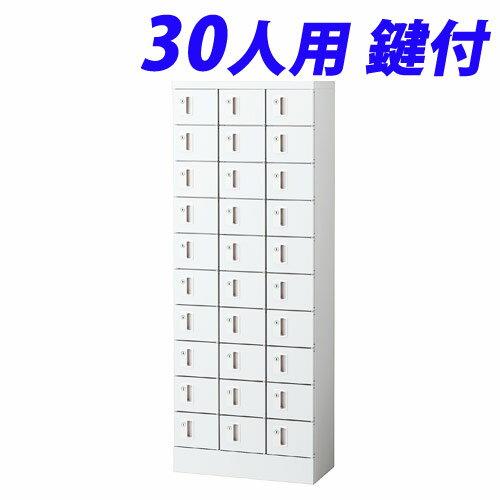 小物入ロッカー 3列10段(30人用)内筒交換錠タイプ KLKW-30-T【代引不可】【送料無料(一部地域除く)】