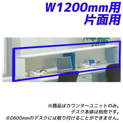 ライオン事務器 カウンターユニット ビジネスデスク 片面用 W1200mm用 EDシリーズ ライトグレー ED-12CUS 677-88【代引不可】