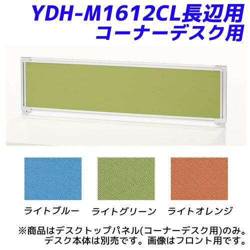 ライオン事務器 デスクトップパネル ビジネスデスク コーナーデスク用 YDH-M1612CL長辺用 クロスタイプ YDHシリーズ YHP-V1612CL3-L【代引不可】