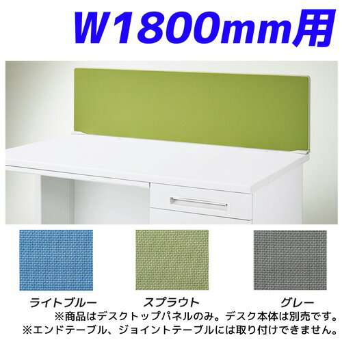 ライオン事務器 デスクトップパネル ビジネスデスク W1800mm用 フロント用 クロスパネル LDVシリーズ LP-V183【代引不可】