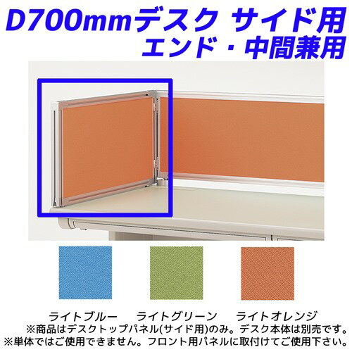ライオン事務器 デスクトップパネル ビジネスデスク D700mmデスク用 サイド用 エンド・中間兼用 クロスタイプ EDシリーズ EHP-VSP【代引不可】