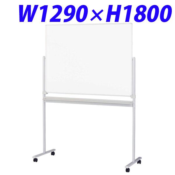 ライオン事務器 ホワイトボード W1290×D560×H1800mm NR-32NB 419-73 【代引不可】