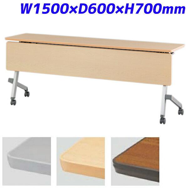 アイリスチトセ フォールディングテーブル 跳ね上げ式会議テーブル 木製幕板付 FTX-Hタイプ ストレートスタック W1500×D600×H700mm CFTX-H1560M【代引不可】