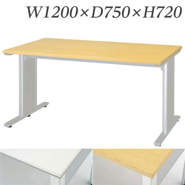 【受注生産品】生興 テーブル FN型会議用テーブル W1200×D750×H720 FN-1275T【代引不可】