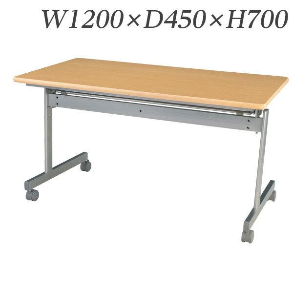 生興 テーブル KS型スタックテーブル W1200×D450×H700 天板ハネ上げ式 スライドスタック式 幕板なし 棚付 KS-1245N【代引不可】