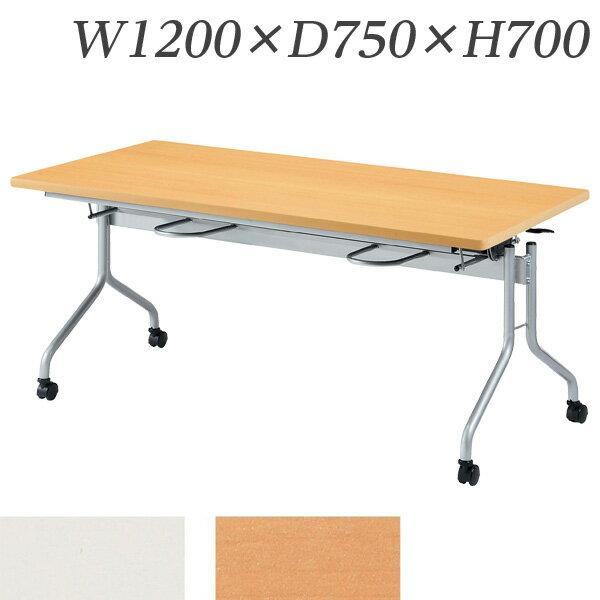 生興 テーブル リフレッシュコーナー用テーブル RFH型スタックテーブル W1200×D750×H700 天板ハネ上げ式 平行スタック式 RFH-1275【代引不可】