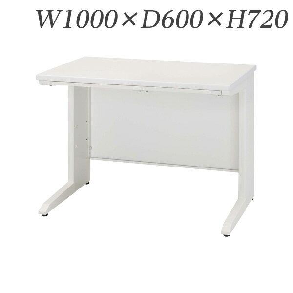 【受注生産品】生興 デスク 50シリーズ Sタイプ 平デスク W1000×D600×H720/脚間L913 50SBH-106H センター引出標準装備(ラッチなし)【代引不可】