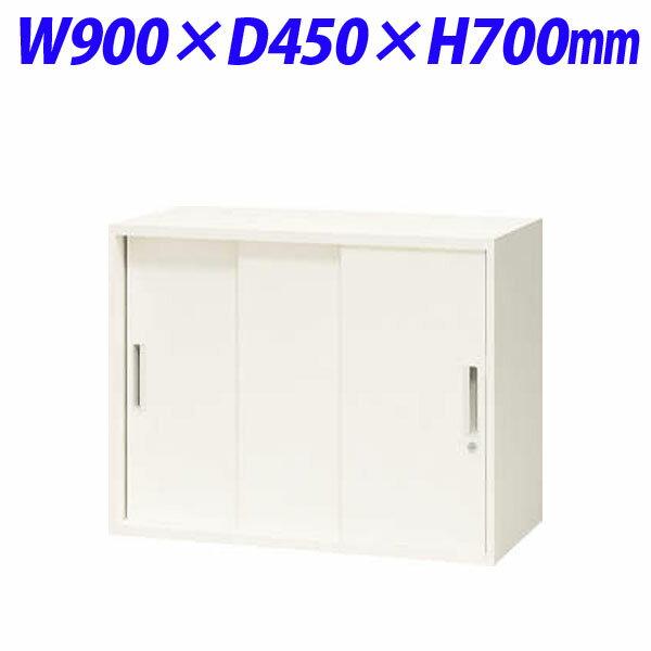 ライオン事務器 オフィスユニット XWシリーズ スチール3枚引戸型 上下置両用 W900×D450×H700mm ホワイト XW-07TS 301-08【代引不可】